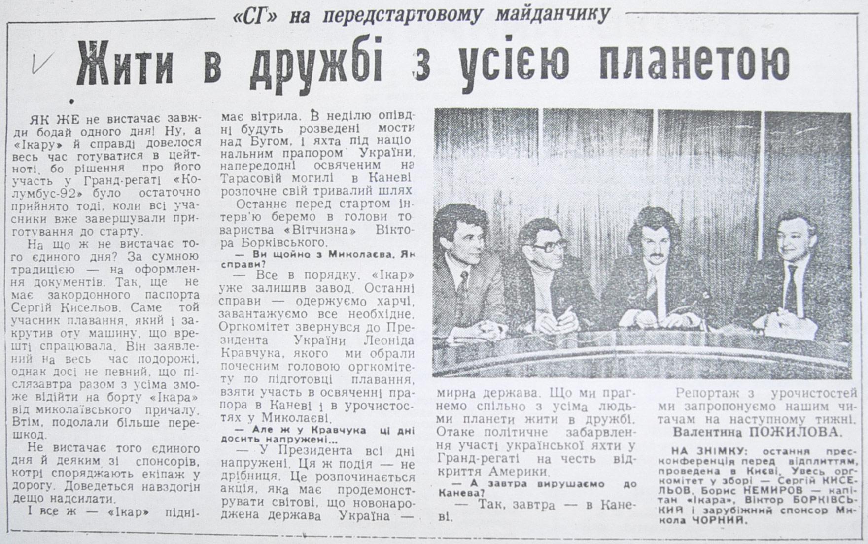 газета правда от 3 октября 2006 года: